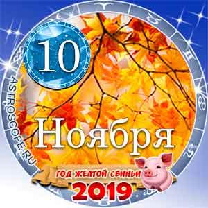 Гороскоп на 10 ноября 2019 года для всех и по знакам Зодиака