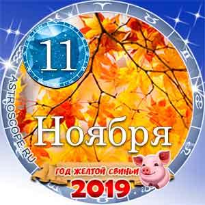 Гороскоп на 11 ноября 2019 года для всех и по знакам Зодиака