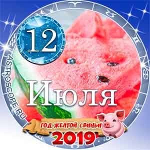 Гороскоп на 12 июля 2019 года для всех и по знакам Зодиака