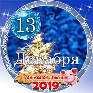 Гороскоп на 13 декабря 2019 года для всех и по знакам Зодиака