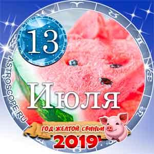 Гороскоп на 13 июля 2019 года для всех и по знакам Зодиака