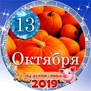 Гороскоп на 13 октября 2019 года для всех и по знакам Зодиака