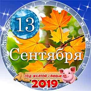 Гороскоп на 13 сентября 2019 года для всех и по знакам Зодиака