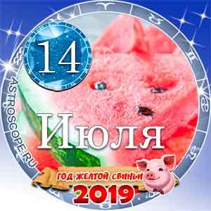 Гороскоп на 14 июля 2019 года для всех и по знакам Зодиака