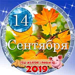 Гороскоп на 14 сентября 2019 года для всех и по знакам Зодиака