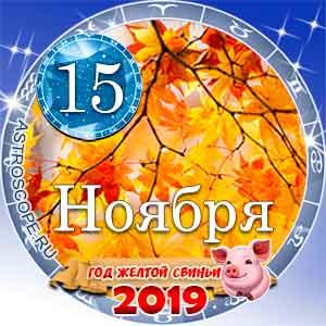 Гороскоп на 15 ноября 2019 года для всех и по знакам Зодиака