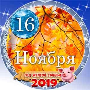Гороскоп на 16 ноября 2019 года для всех и по знакам Зодиака