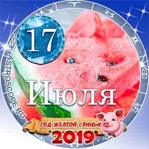 Гороскоп на 17 июля 2019 года для всех и по знакам Зодиака