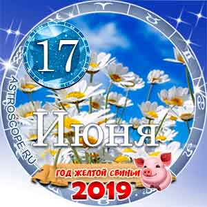 Гороскоп на 17 июня 2019 года для всех и по знакам Зодиака