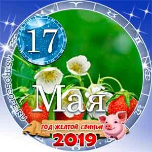 Гороскоп на 17 мая 2019 года для всех и по знакам Зодиака