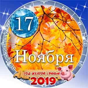 Гороскоп на 17 ноября 2019 года для всех и по знакам Зодиака