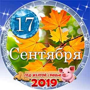 Гороскоп на 17 сентября 2019 года для всех и по знакам Зодиака