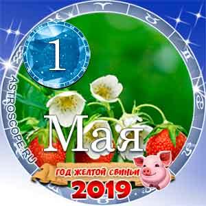 Гороскоп на 1 мая 2019 года для всех и по знакам Зодиака