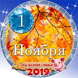 Гороскоп на 1 ноября 2019 года для всех и по знакам Зодиака