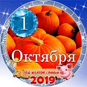 Гороскоп на 1 октября 2019 года для всех и по знакам Зодиака