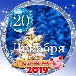 Гороскоп на 20 декабря 2019 года для всех и по знакам Зодиака