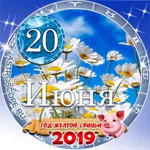 Гороскоп на 20 июня 2019 года для всех и по знакам Зодиака