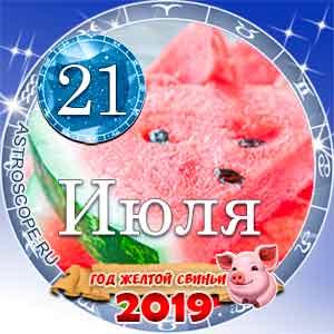 Гороскоп на 21 июля 2019 года для всех и по знакам Зодиака