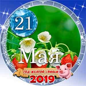 Гороскоп на 21 мая 2019 года для всех и по знакам Зодиака