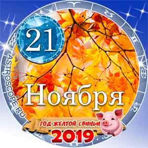 Гороскоп на 21 ноября 2019 года для всех и по знакам Зодиака