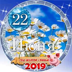 Гороскоп на 22 июня 2019 года для всех и по знакам Зодиака
