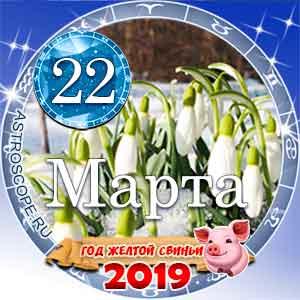 Гороскоп на 22 марта 2019 года для всех и по знакам Зодиака