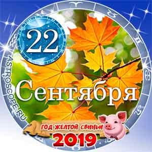 Гороскоп на 22 сентября 2019 года для всех и по знакам Зодиака