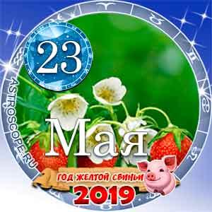 Гороскоп на 23 мая 2019 года для всех и по знакам Зодиака