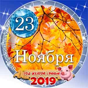 Гороскоп на 23 ноября 2019 года для всех и по знакам Зодиака