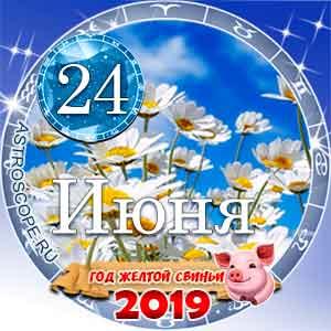 Гороскоп на 24 июня 2019 года для всех и по знакам Зодиака