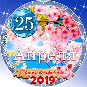 Гороскоп на 25 апреля 2019 года для всех и по знакам Зодиака