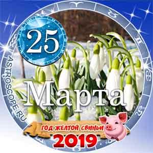 Гороскоп на 25 марта 2019 года для всех и по знакам Зодиака