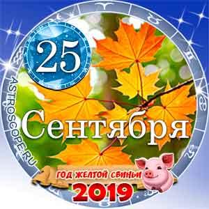 Гороскоп на 25 сентября 2019 года для всех и по знакам Зодиака