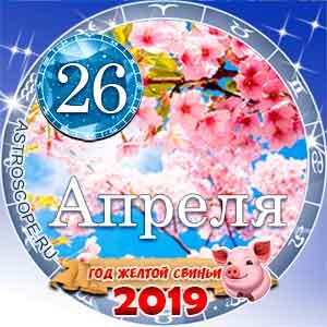 Гороскоп на 26 апреля 2019 года для всех и по знакам Зодиака