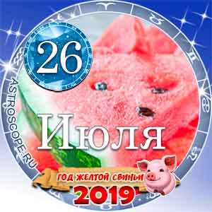 Гороскоп на 26 июля 2019 года для всех и по знакам Зодиака