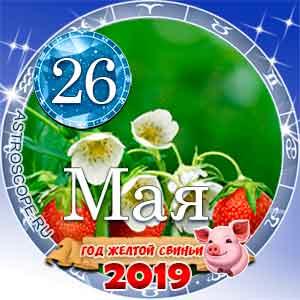 Гороскоп на 26 мая 2019 года для всех и по знакам Зодиака