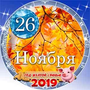 Гороскоп на 26 ноября 2019 года для всех и по знакам Зодиака
