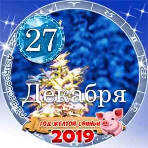 Гороскоп на 27 декабря 2019 года для всех и по знакам Зодиака