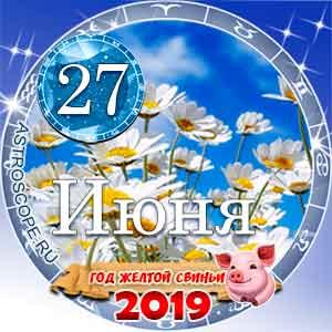 Гороскоп на 27 июня 2019 года для всех и по знакам Зодиака