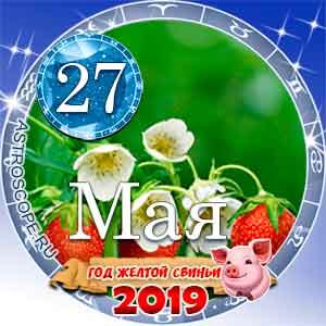 Гороскоп на 27 мая 2019 года для всех и по знакам Зодиака