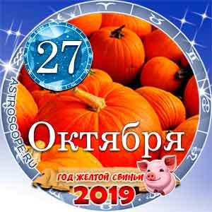 Гороскоп на 27 октября 2019 года для всех и по знакам Зодиака