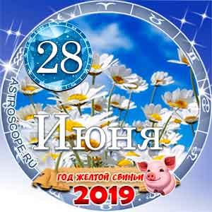 Гороскоп на 28 июня 2019 года для всех и по знакам Зодиака