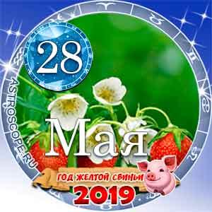 Гороскоп на 28 мая 2019 года для всех и по знакам Зодиака