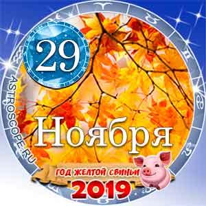 Гороскоп на 29 ноября 2019 года для всех и по знакам Зодиака