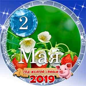 Гороскоп на 2 мая 2019 года для всех и по знакам Зодиака