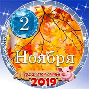 Гороскоп на 2 ноября 2019 года для всех и по знакам Зодиака
