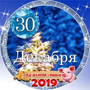 Гороскоп на 30 декабря 2019 года для всех и по знакам Зодиака