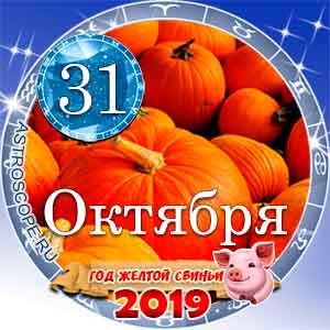 Гороскоп на 31 октября 2019 года для всех и по знакам Зодиака