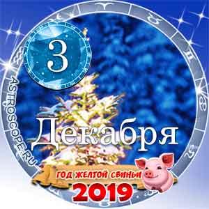 Гороскоп на 3 декабря 2019 года для всех и по знакам Зодиака