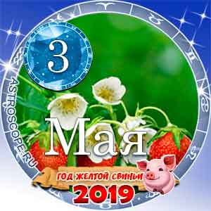 Гороскоп на 3 мая 2019 года для всех и по знакам Зодиака